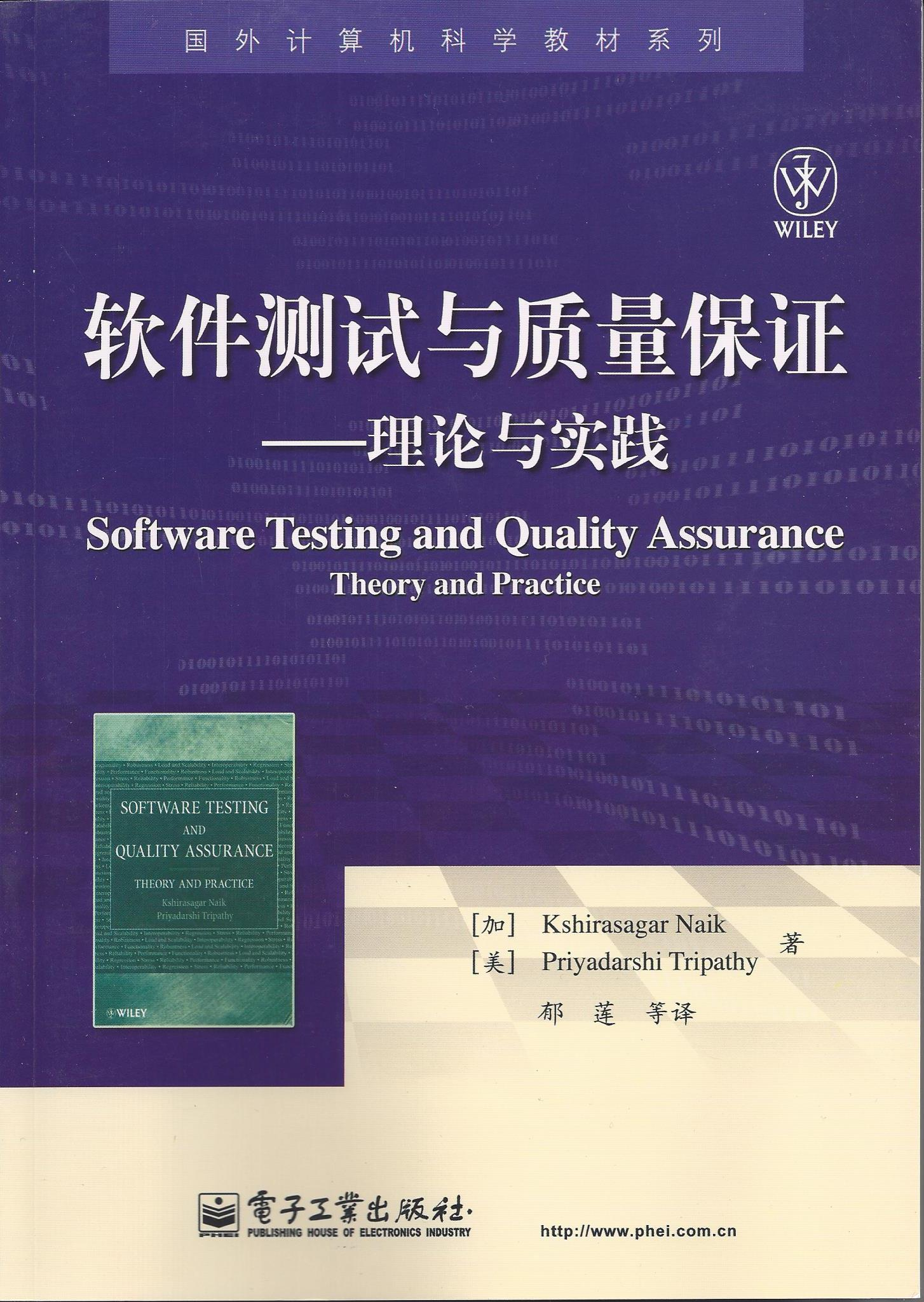 Software Testing and Quality Assurance Book Naik